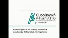 Η μεταμόρφωσή της Κλινικής 2014-2020